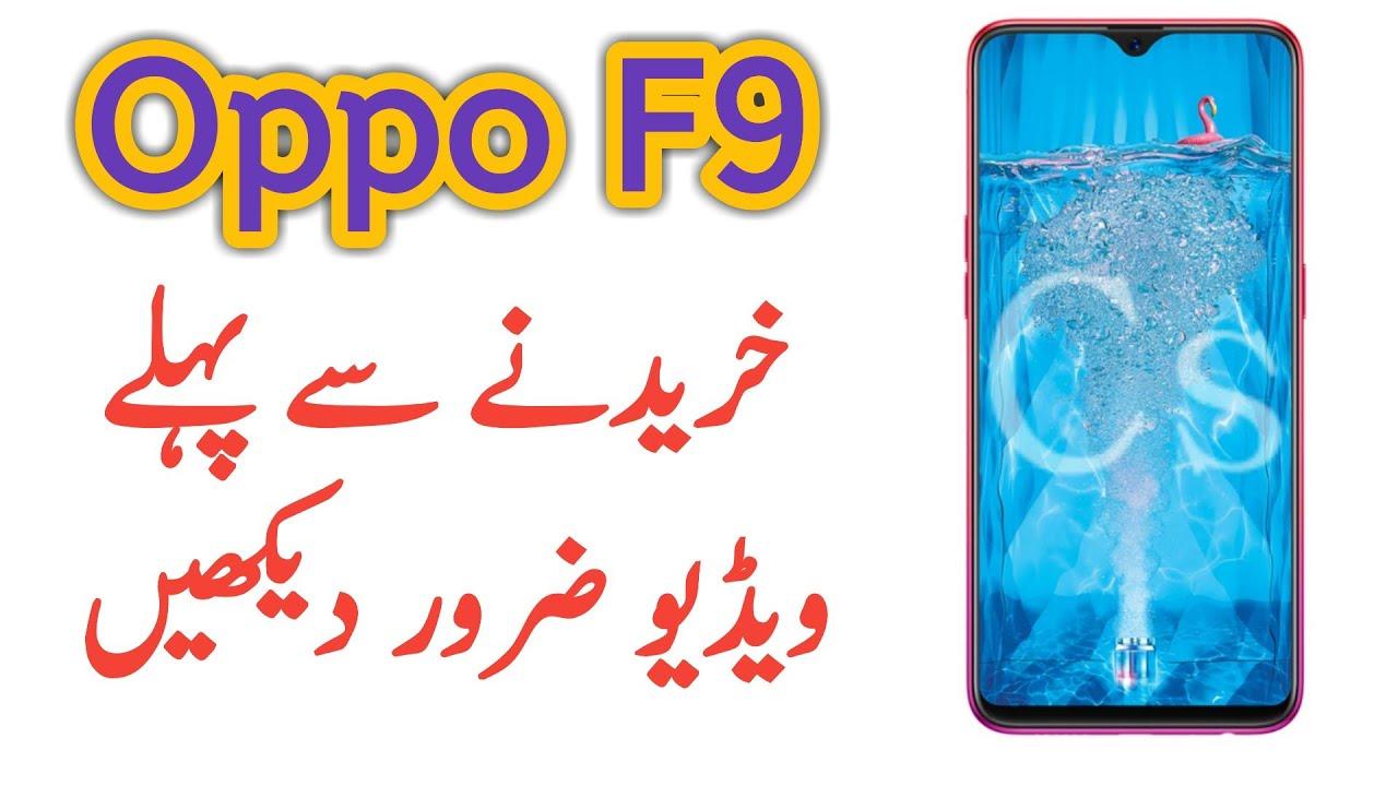 Oppo F9 Pakistan Should You Buy Youtube