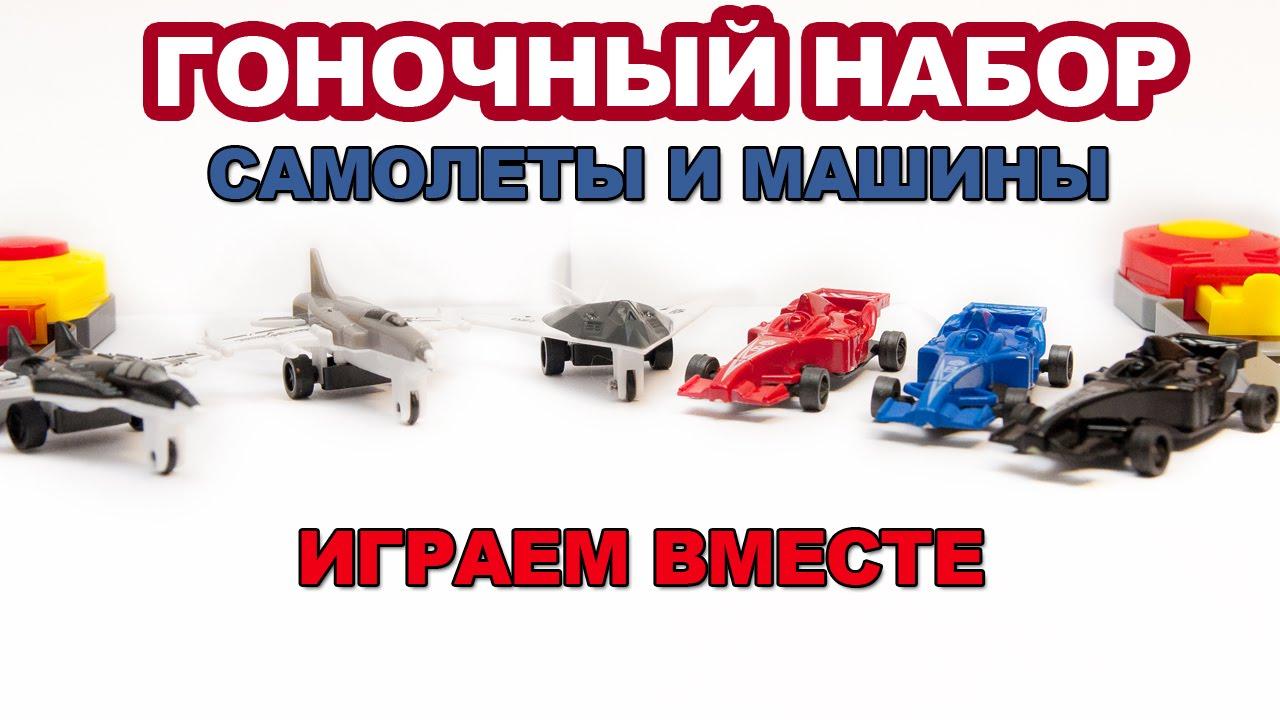 Машинки для детей. Фильм про машинки. Игровой набор ...