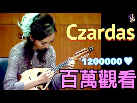 Vittorio Monti / Czardas チャルダッシュ - Mandolin : ZiHan Chen (yahui Chen)& Guitar : YunChang Dong