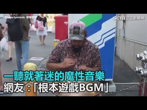 一聽就著迷的魔性音樂! 網友:「根本遊戲BGM」|三立新聞網SETN.com
