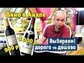 ВИНО. Дорого vs Дешево. Дегустация красного вина в Анапе 2017