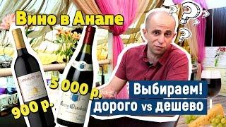 ВИНО. Дорого vs Дешево. Дегустация красного вина. Анапа 2017