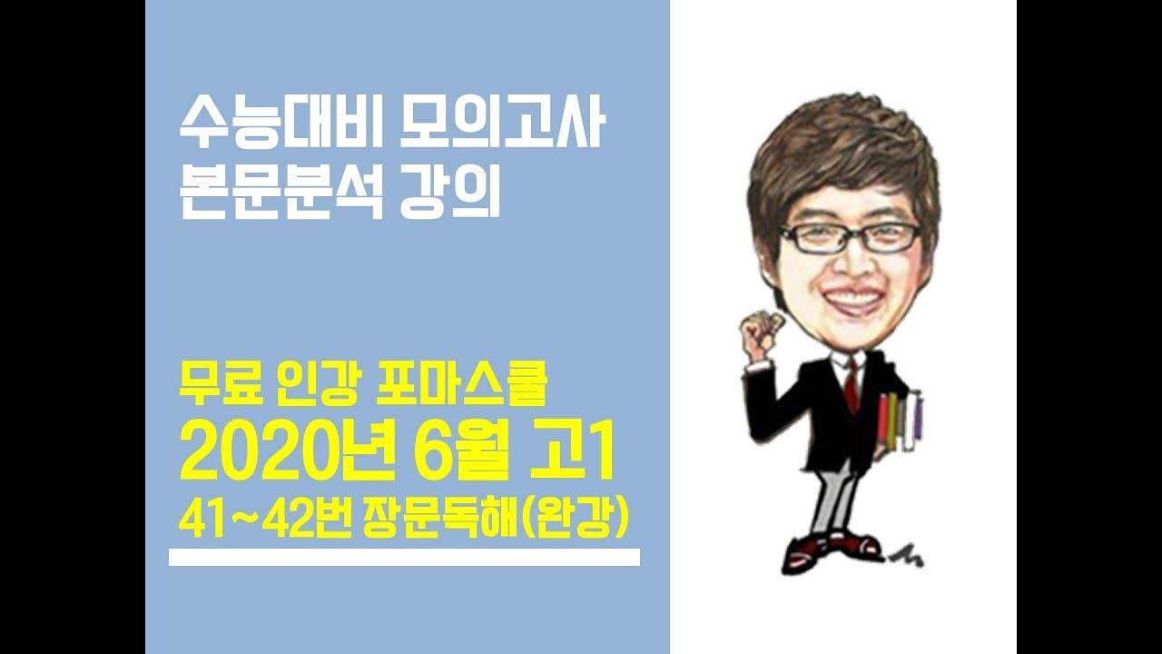 2020년 6월 고1 영어모의고사 본문 분석 강의 (41~42번-장문독해) 완강