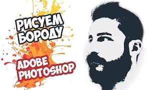 Рисуем бороду (волосы) в Photoshop.(В данном видео, я рассказываю как при помощи обычной кисти можно легко нарисовать достаточно реалистичные..., 2015-11-12T14:31:40.000Z)