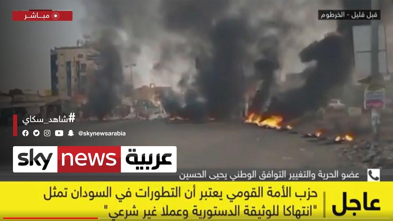 وزيرة الخارجية السودانية: أي انقلاب مرفوض وسنقاومه بكافة الوسائل المدنية  - نشر قبل 4 ساعة
