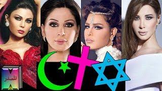 ✝️ ديانات الفنانات العربيات ☪️