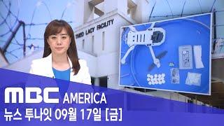 """2021년 9월 17일(금) MBC AMERICA - """"드론 띄워 교도소에 배달"""" 들통"""