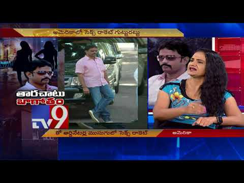 America Sex Racket || Actress Apoorva reacts - TV9