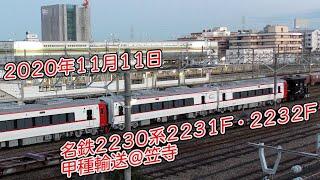 【名鉄】名鉄2230系2231F・2232F甲種輸送@笠寺