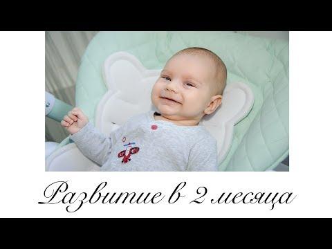 Развитие ребенка в 2 месяца. Завершение коликов, первая улыбка и другое.