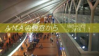 180101 ANAの機窓から HND(羽田)→UKB(神戸) thumbnail
