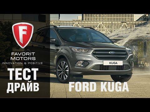Тест-драйв нового Ford Kuga 2017 - Видео обзор интерьера и экстерьера Форд Куга | FAVORIT MOTORS