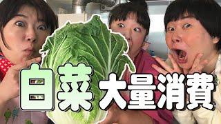 【白菜大量消費】超簡単!白菜漬け&豚バラと白菜の漬物鍋!〆はラーメン!【発酵白菜】【ムーさんクッキング】