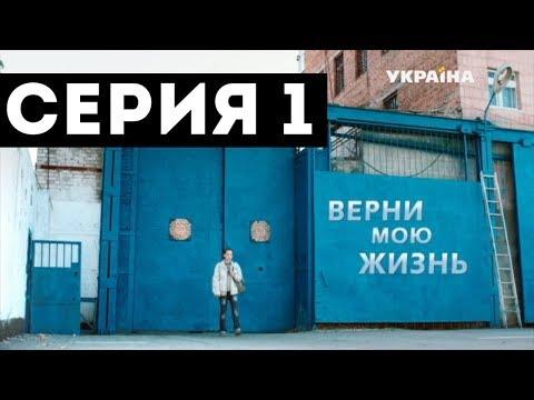 Верни мою жизнь (Серия 1)