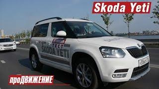 Тест Skoda Yeti 2015 Про.Движение(Чешский паркетник, по-прежнему, самый маленький автомобиль в своем классе. Чем компенсирует Йети небольшие..., 2015-10-07T05:37:16.000Z)