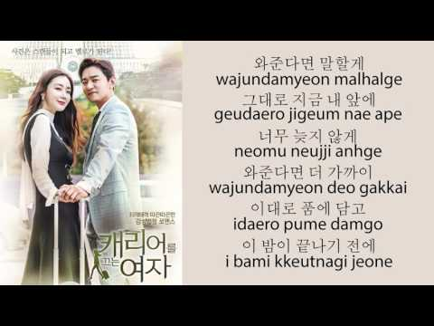 10cm (십센치) - If You Come (와준다면) Lyrics Woman With a Suitcase ost
