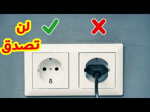 5 أجهزة وراء ارتفاع فاتورة الكهرباء حتي ولو أطفأتها - إكتشفها الان ووفر في استهلاك الكهرباء