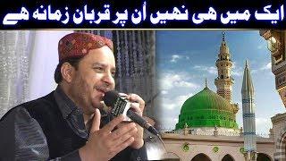 Ek Main Hi Nahi Un Par Qurban Zamana Hai Beautiful NAAT by (Shahbaz Qamar Fareedi)