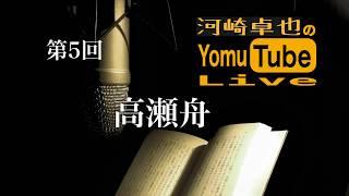 朗読屋の河崎卓也が文芸作品を朗読する番組 YomuTube Live のアーカイブ...