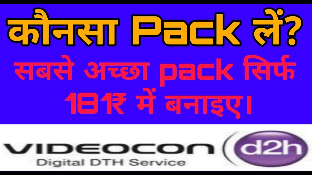 What is the best pack/combo in d2h || D2H Tricks & Tips ||