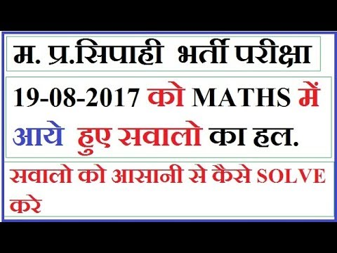 Questions asked in mp constable -19 august II Mp police 19 august exam analysis II