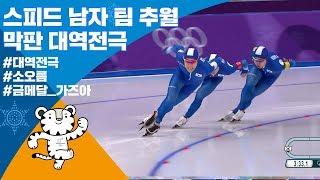 남자 팀추월 준결승 막판 대역전극! 결승 진출!! / 비디오머그