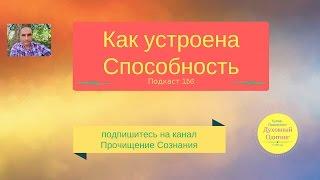 Способность умение уверенность  - Прочищение сознания подкаст 156