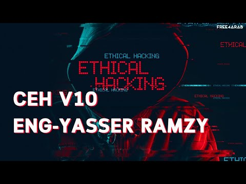 Certified Ethical Hacker (CEH) v10 By Eng-Yasser Ramzy | Arabic
