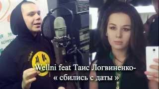 Wellni feat Таис Логвиненко - сбились с даты