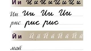 letters и й буквы и й russian handwriting sheets русские прописи