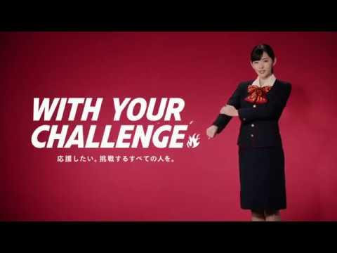 鈴木愛理 千葉銀行 CM スチル画像。CM動画を再生できます。