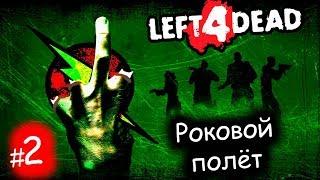 Прохождение Игры Left 4 Dead: (Часть 2) - Мёртвый город!!!