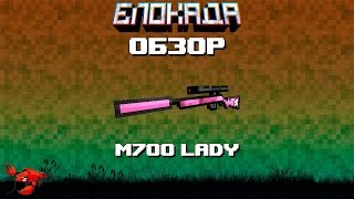 Обзоры(Блокада) М700 LADY