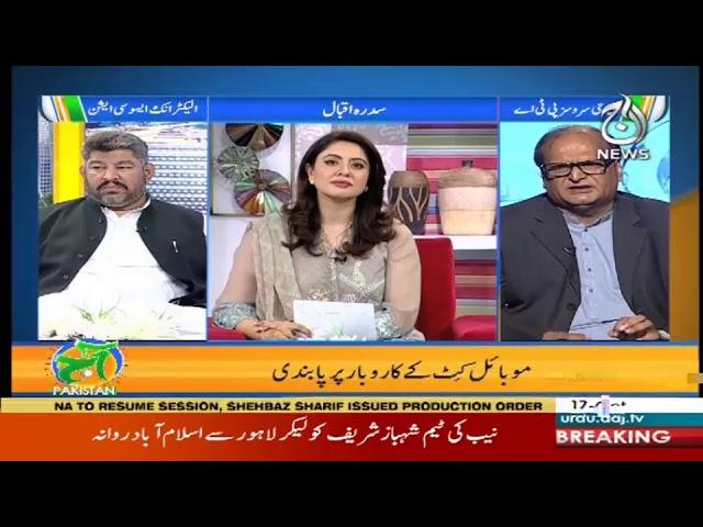Aaj Pakistan With Sidra Iqbal   17 October 2018   Aaj News