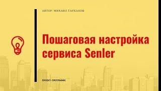 Покрокова налагодження Senler. Інструкція по сервісу розсилок ВКонтакте