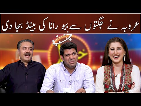 Arooba nay jugton say Babbu Rana ki band baja di   Aftab Iqbal