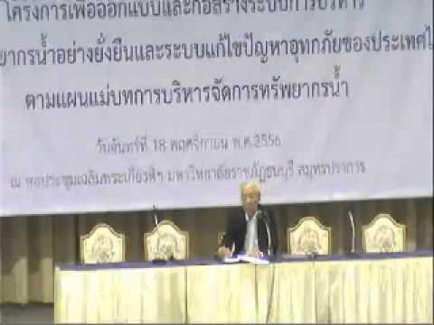 เวทีรับฟังความคิดเห็น วันที่ 18 พฤศจิกายน 2556 ณ มหาวิทยาลัยราชภัฏธนบุรี สมุทรปราการ จ.สมุทรปราการ