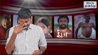 Kidaari Review | Sasikumar | Nikhila Vimal | Vela Ramamoorthy | Napoleon | Selfie Review