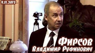 В.Р.Фирсов. Вступительное слово