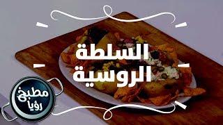 البطاطا المسلوقة / السلطة الروسية والملفوف الاحمر - ايمان عماري
