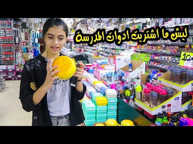 ما عرفت اشتري شي للمدرسة !! روتينا مع بابا وماما في تركيا
