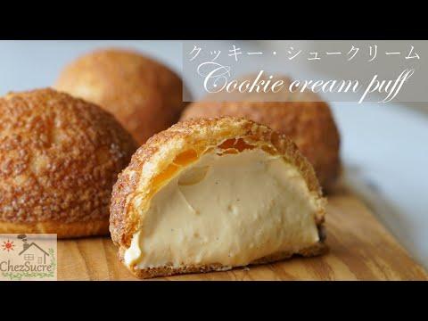 クッキーシュークリームの作り方/cream puff recipe tasty