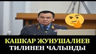 Кашкар Жунушалиев тилинен чалынды.