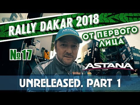 "Dakar Rally 2018 - An epilogue. Outtakes / ""Дакар-2018"" - эпилог. Не вошедшее"