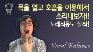 [보컬밸런스] 목을 열고 호흡을 이용해서 소리내보자!! 노래적용도 살짝!