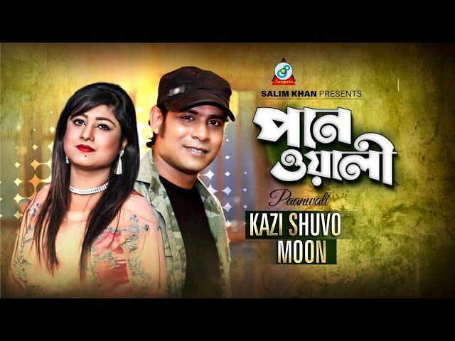 Paanwali | পানওয়ালী | Kazi Shuvo | Moon | New Music Video 2020