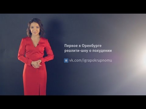 """Кастинг в реалити-шоу о похудении """"Ре-форма"""" в Сыктывкареиз YouTube · С высокой четкостью · Длительность: 1 мин16 с  · Просмотры: более 2000 · отправлено: 05.03.2015 · кем отправлено: Pro Gorod11"""