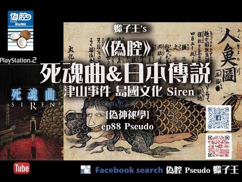 《偽腔》死魂曲 日本傳說 津山事件 島國文化  Siren [偽神祕學] 蠍子王 ep88 Pseudo