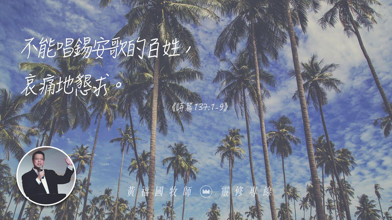 2020.07.02 活潑的生命 // 詩篇一百三十七篇1-9節 // 黃福國牧師 // 靈修專線