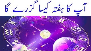 weekly horoscope predictions|1 Oct to 7 Oct 2018|weekly horoscope forecast in urdu